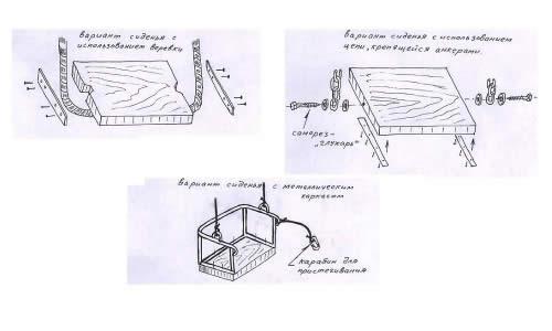 Схемы сидений для качелей