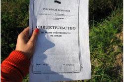 Свидетельство на право собственности земли